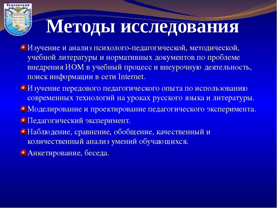 Методы исследования Изучение и анализ психолого-педагогической, методической,...