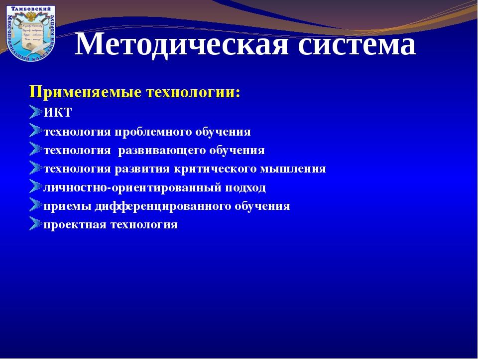 Методическая система Применяемые технологии: ИКТ технология проблемного обуче...