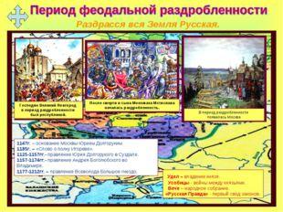 Раздрасся вся Земля Русская. После смерти в сына Мономаха Мстислава началась
