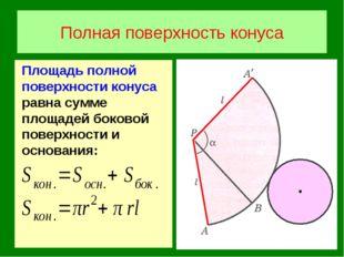 Площадь полной поверхности конуса равна сумме площадей боковой поверхности и