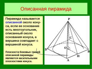 Описанная пирамида Пирамида называется описанной около кону-са, если ее основ