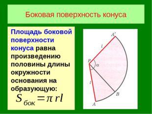 Площадь боковой поверхности конуса равна произведению половины длины окружнос