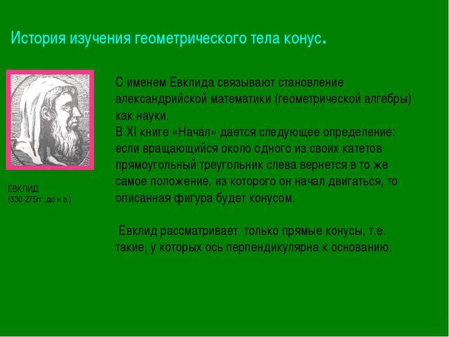 История изучения геометрического тела конус. С именем Евклида связывают стано...