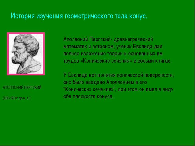 История изучения геометрического тела конус. АПОЛЛОНИЙ ПЕРГСКИЙ (260-170гг.до...