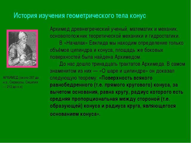 История изучения геометрического тела конус АРХИМЕД (около 287 до н.э., Сирак...