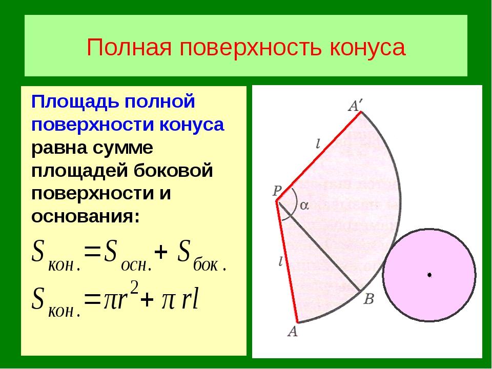 Площадь полной поверхности конуса равна сумме площадей боковой поверхности и...