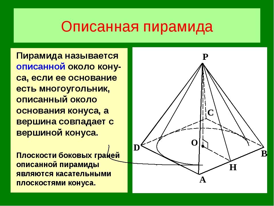 Описанная пирамида Пирамида называется описанной около кону-са, если ее основ...