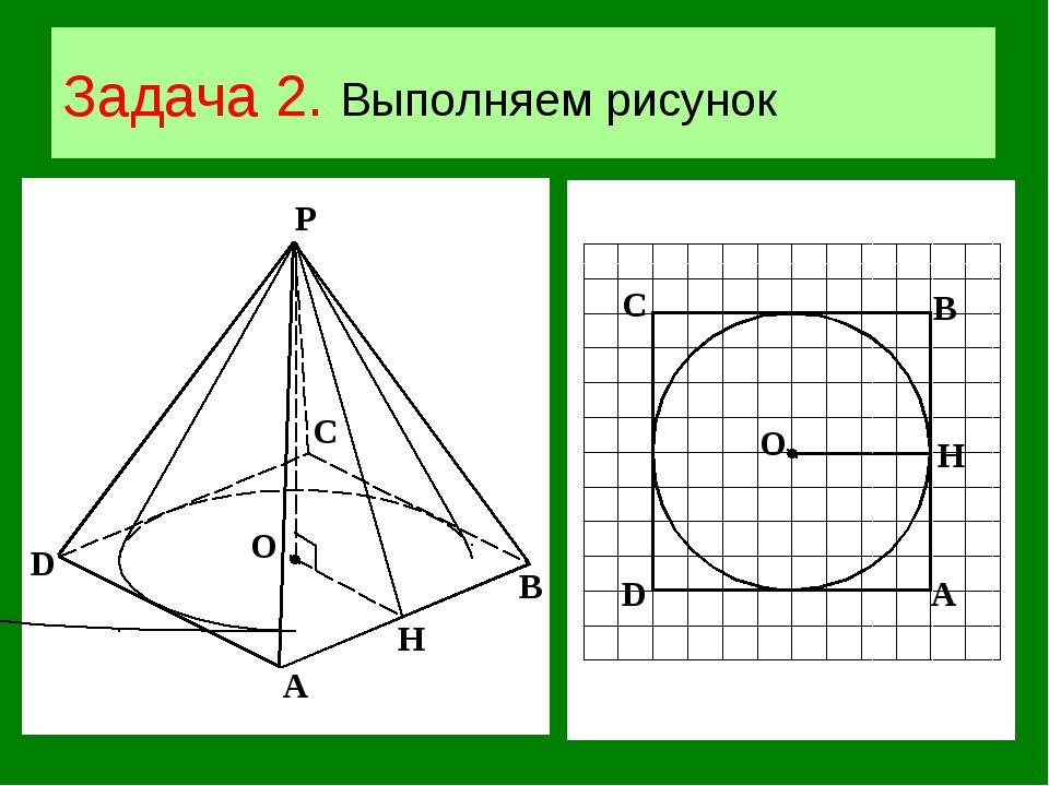 Задача 2. Выполняем рисунок