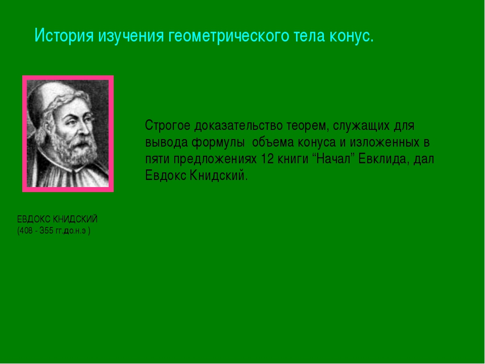 История изучения геометрического тела конус. ЕВДОКС КНИДСКИЙ (408 - З55 гг.до...