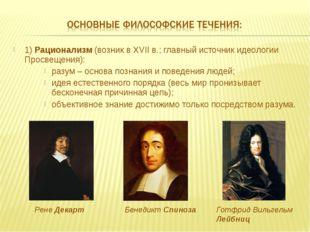 1) Рационализм (возник в XVII в.; главный источник идеологии Просвещения): ра