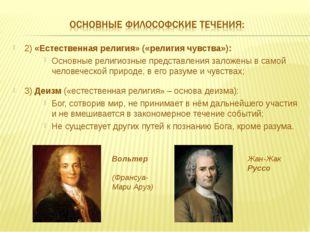 2) «Естественная религия» («религия чувства»): Основные религиозные представл