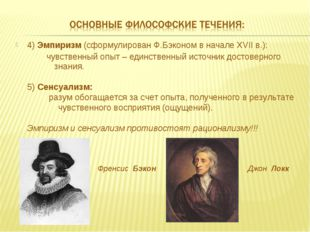 4) Эмпиризм (сформулирован Ф.Бэконом в начале XVII в.): чувственный опыт – ед