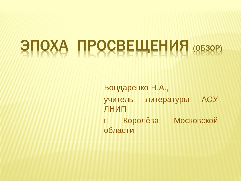 Бондаренко Н.А., учитель литературы АОУ ЛНИП г. Королёва Московской области