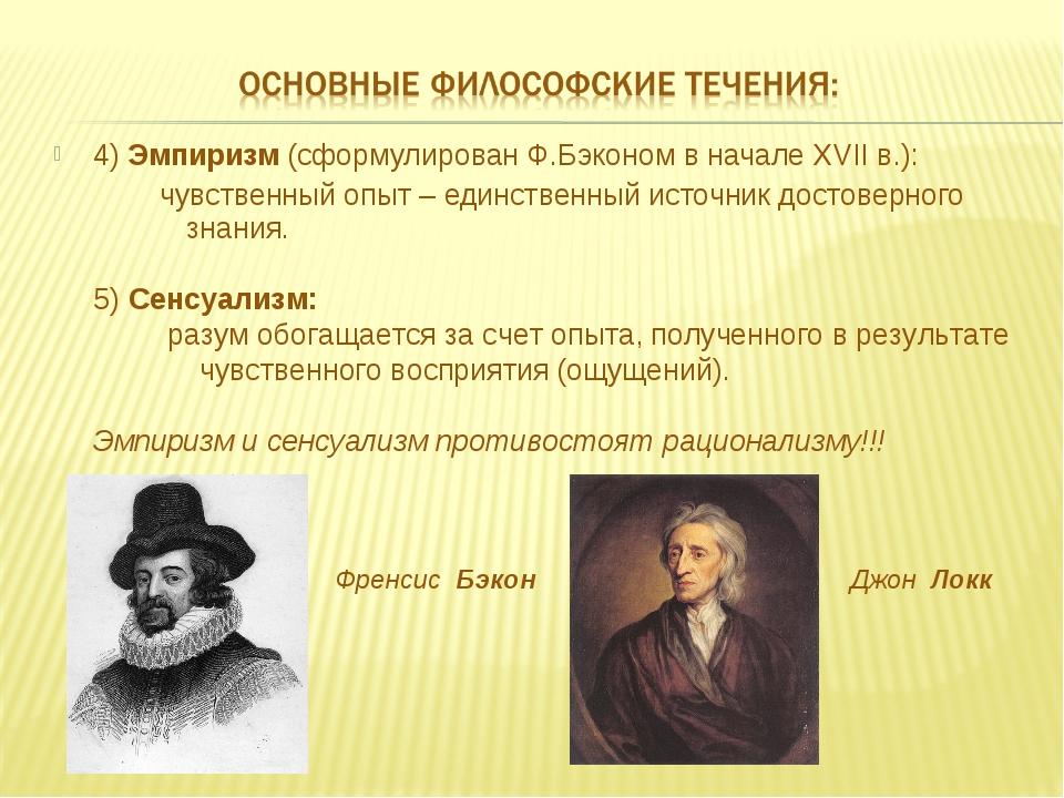 4) Эмпиризм (сформулирован Ф.Бэконом в начале XVII в.): чувственный опыт – ед...