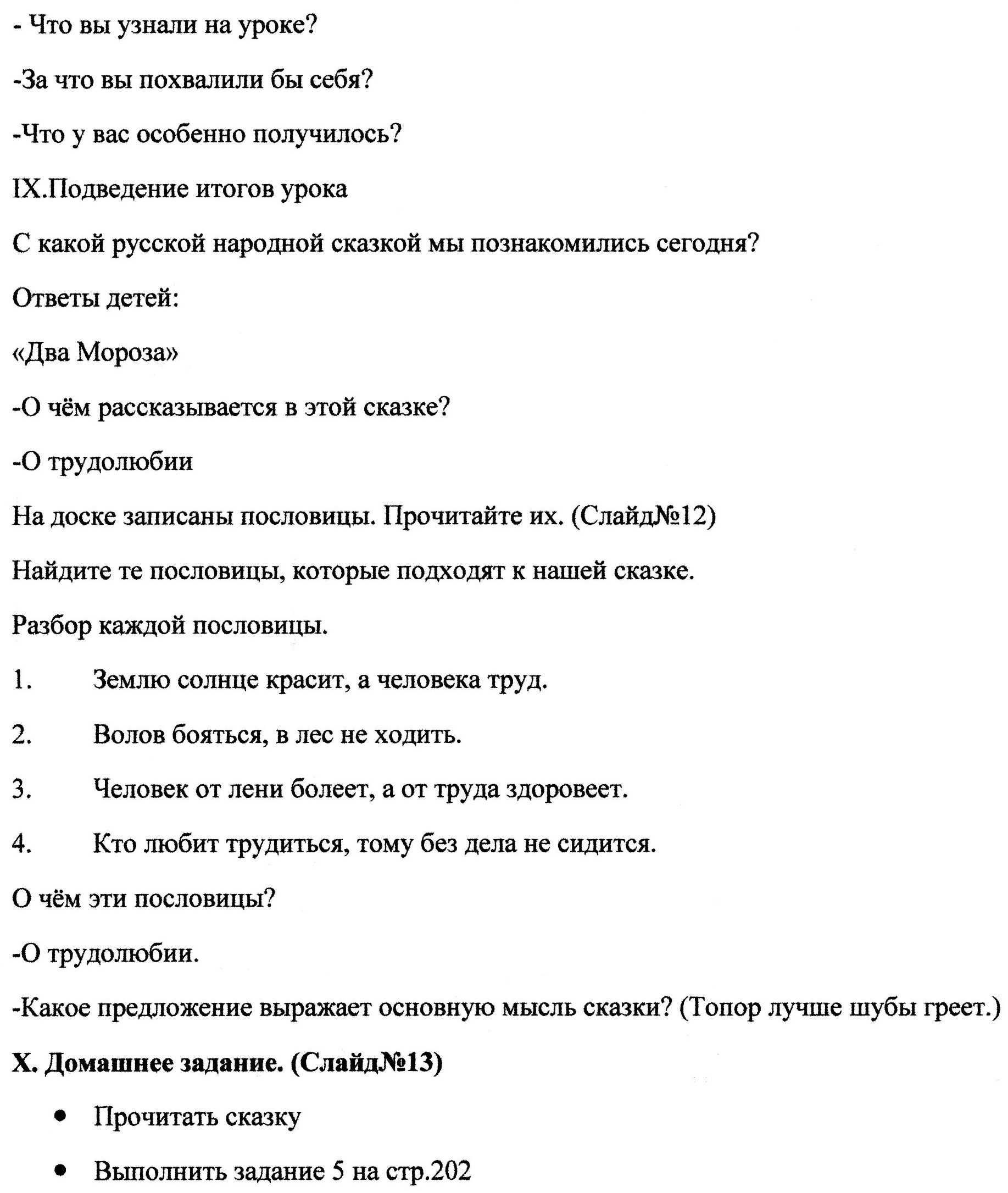 D:\курсы повышения квалификации\Галина\img224.jpg