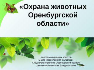 «Охрана животных Оренбургской области» Учитель начальных классов МБОУ «Весело