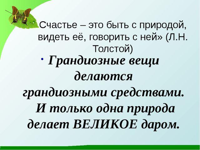 Счастье – это быть с природой, видеть её, говорить с ней» (Л.Н. Толстой) Гран...