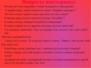 Вопросы викторины: Почему русские народные сказки называются народными? К как