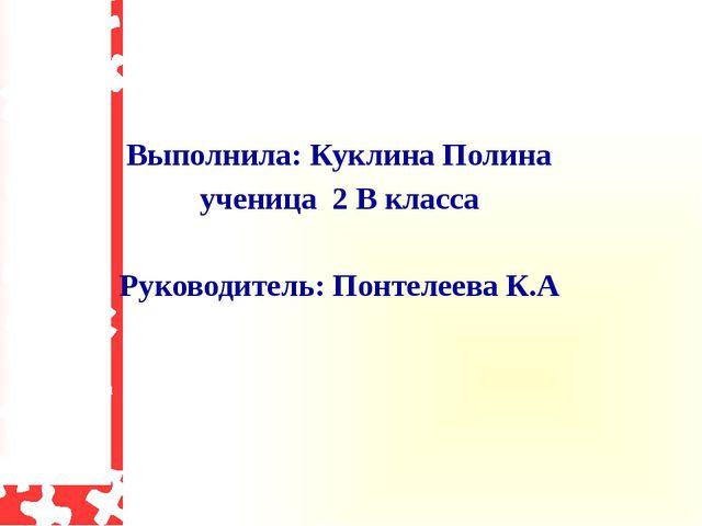Выполнила: Куклина Полина ученица 2 В класса Руководитель: Понтелеева К.А © М...