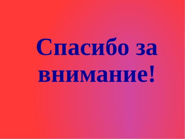 Спасибо за внимание! © МОУ СОШ №15, г. Ярославль, 2007