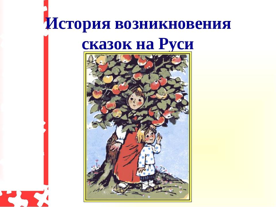История возникновения сказок на Руси © МОУ СОШ №15, г. Ярославль, 2007