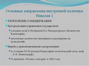 Основные направления внутренней политики Николая 1 УКРЕПЛЕНИЕ САМОДЕРЖАВИЯ Це