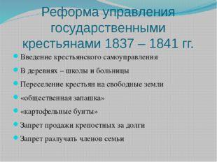 Реформа управления государственными крестьянами 1837 – 1841 гг. Введение крес