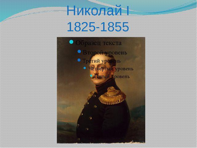 Николай I 1825-1855