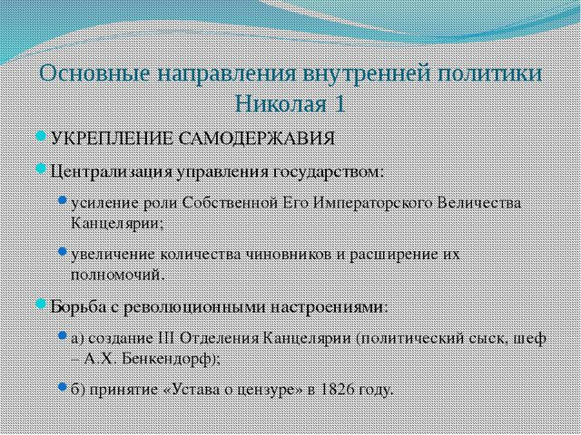 Основные направления внутренней политики Николая 1 УКРЕПЛЕНИЕ САМОДЕРЖАВИЯ Це...