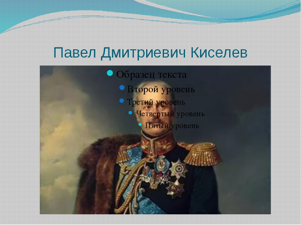 Павел Дмитриевич Киселев