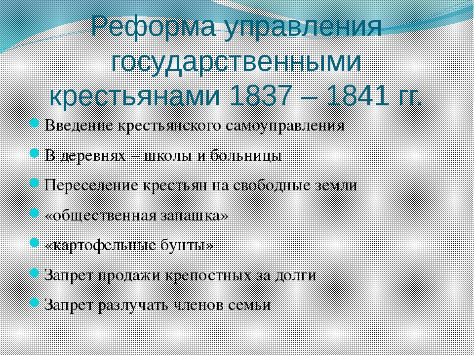 Реформа управления государственными крестьянами 1837 – 1841 гг. Введение крес...