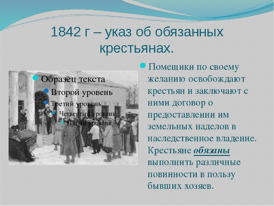 1842 г – указ об обязанных крестьянах. Помещики по своему желанию освобождают...