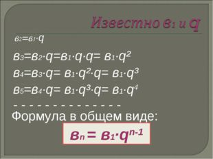 в2=в1·q в3=в2·q=в1·q·q= в1·q² в4=в3·q= в1·q²·q= в1·q³ в5=в4·q= в1·q³·q= в1·q4