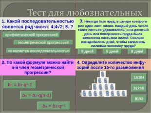 1. Какой последовательностью является ряд чисел: 4;4√2; 8..? арифметической п