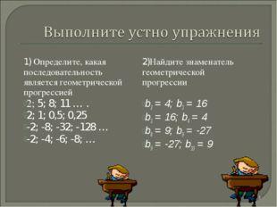 1) Определите, какая последовательность является геометрической прогрессией 2