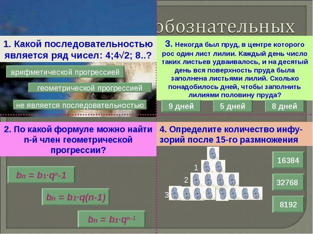 1. Какой последовательностью является ряд чисел: 4;4√2; 8..? арифметической п...