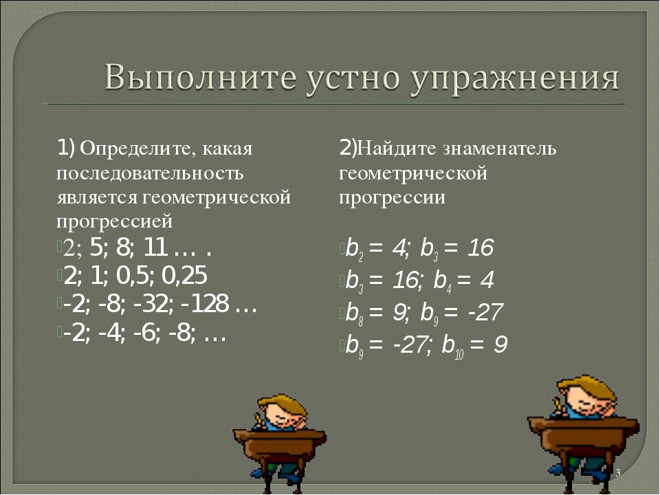 1) Определите, какая последовательность является геометрической прогрессией 2...