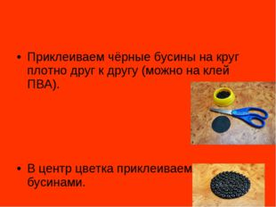 Приклеиваем чёрные бусины на круг плотно друг к другу (можно на клей ПВА). В