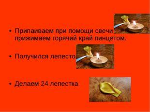 Припаиваем при помощи свечи и прижимаем горячий край пинцетом. Получился лепе