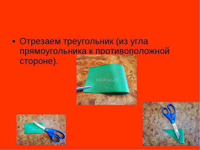 Отрезаем треугольник (из угла прямоугольника к противоположной стороне).
