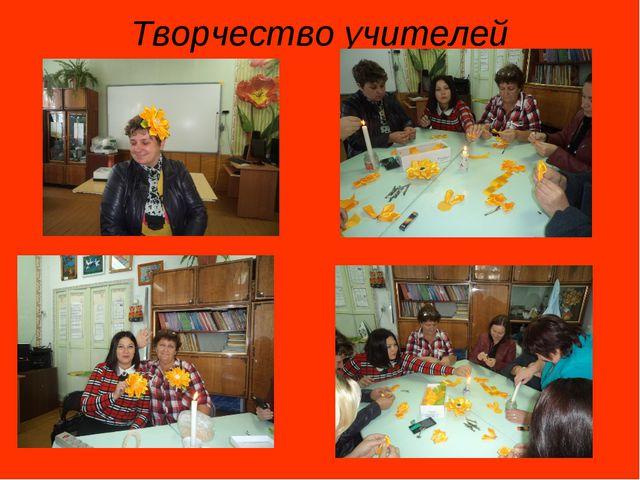Творчество учителей