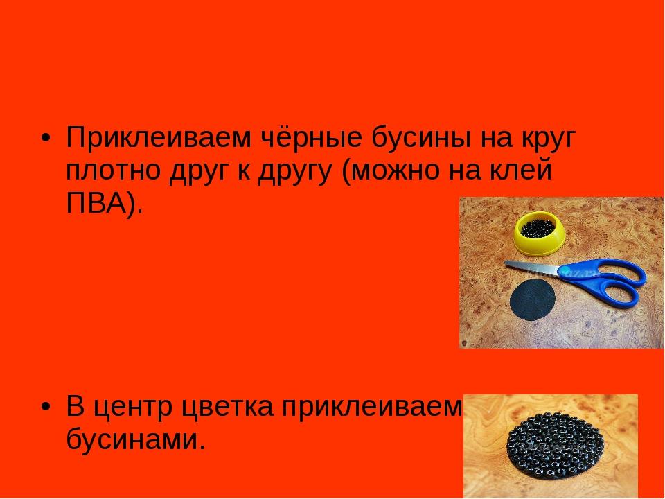 Приклеиваем чёрные бусины на круг плотно друг к другу (можно на клей ПВА). В...