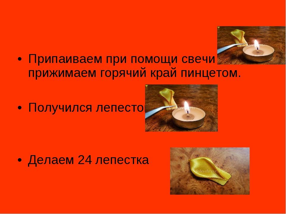 Припаиваем при помощи свечи и прижимаем горячий край пинцетом. Получился лепе...
