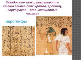 Загадочные знаки, покрывающие стены египетских храмов, гробниц, саркофагов –