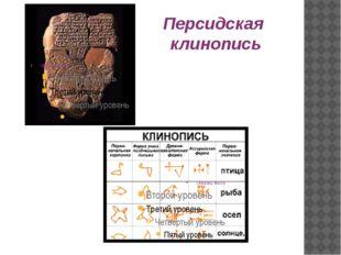 Персидская клинопись
