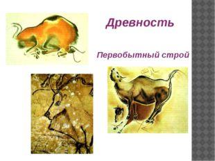 Древность Первобытный строй