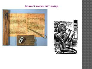 Более 5 тысяч лет назад