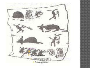 Вышли мама, сын и папа на охоту из пещеры и папа убил оленя, а из этого олен