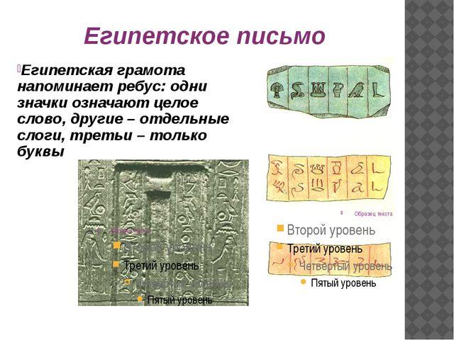 Египетское письмо Египетская грамота напоминает ребус: одни значки означают ц...
