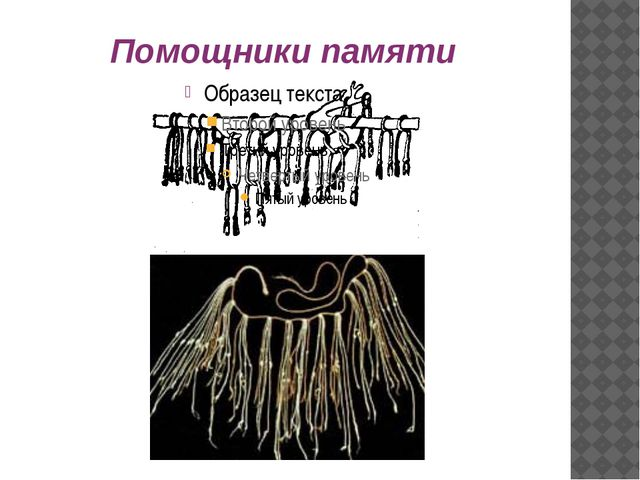 Помощники памяти Кипу – узелковое письмо. К толстой веревке привязывали, как...